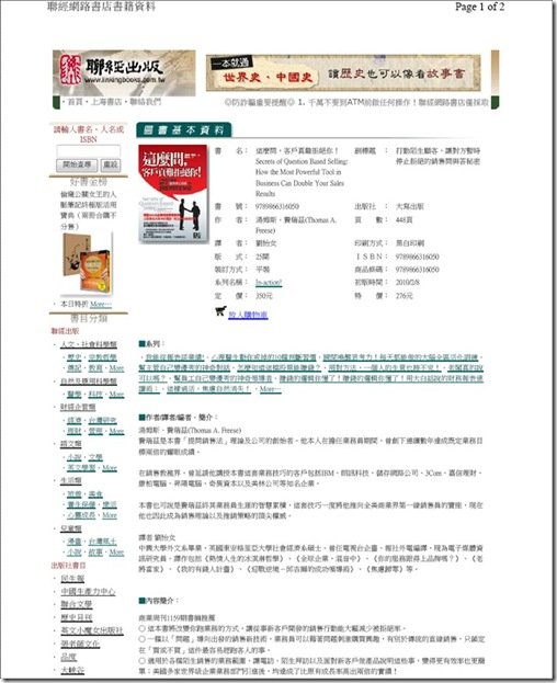 QBS Chinese Book Order page jpg